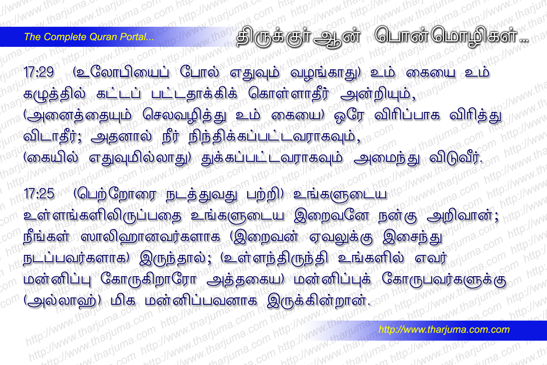 non instructional day meaning in tamil