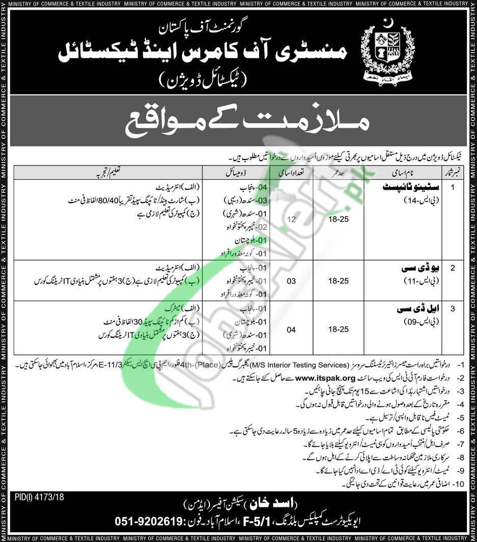 Ministry of textile industry application form download